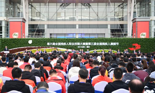 """第六届全国残疾人职业技能大赛在""""嘉""""开幕!"""