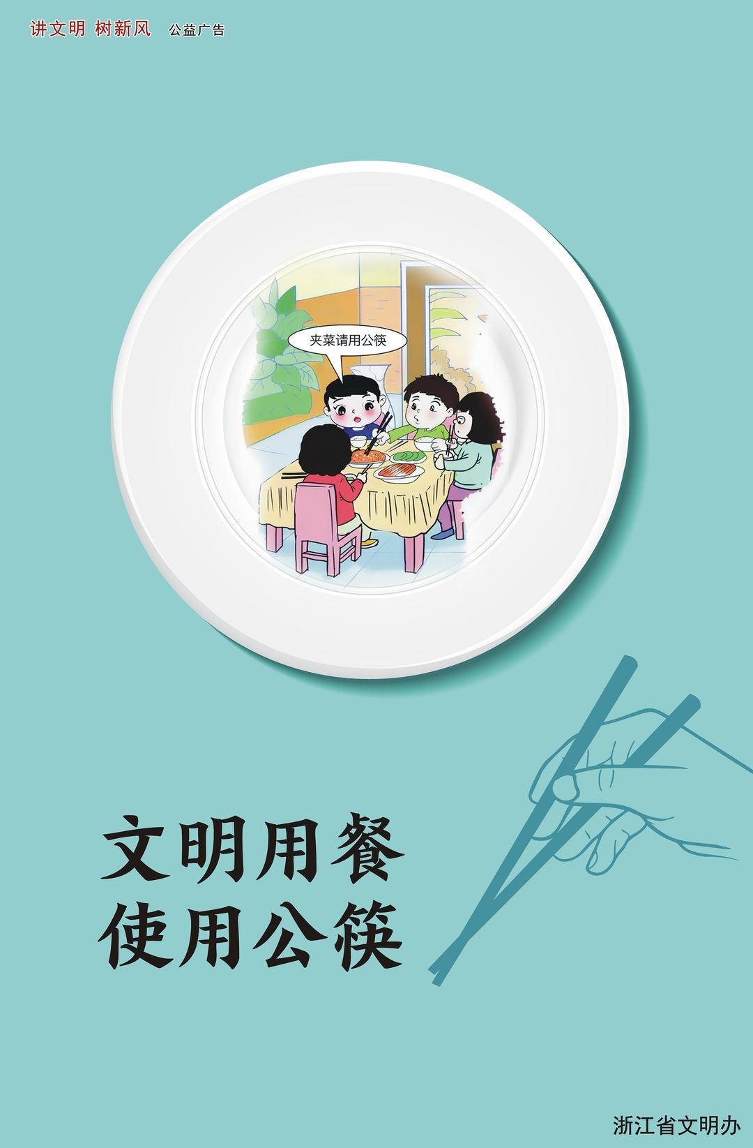 公益广告丨文明用餐 使用公筷