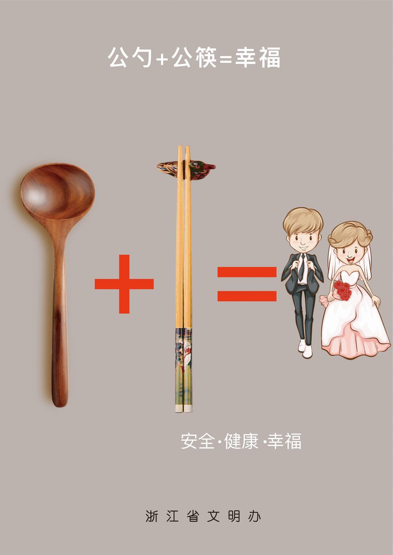 公益广告丨公勺+公筷=幸福