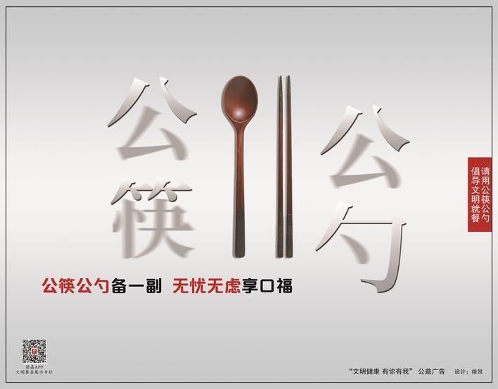 公益广告丨公筷公勺备一副 无忧无虑享口福
