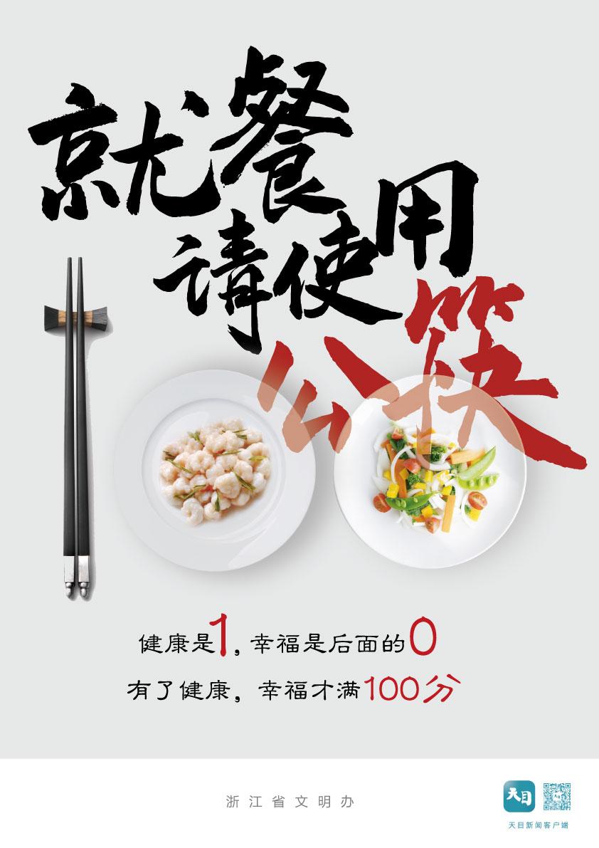 公益广告丨就餐请使用公筷